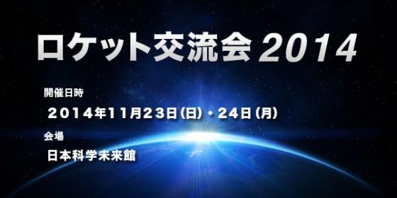 rocket_meeting2014