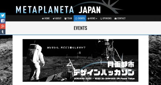 20150829_metaplaneta