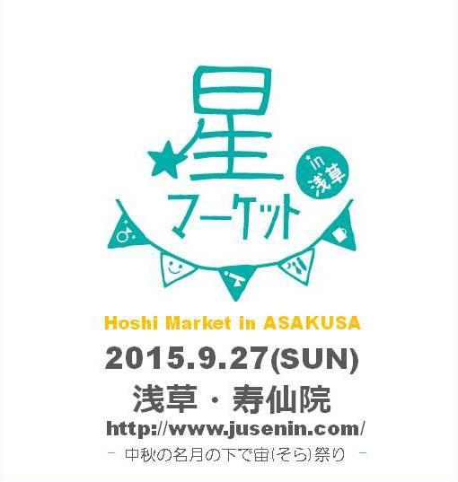 20150926_hoshi_market
