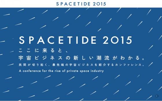 20151023_spacetide