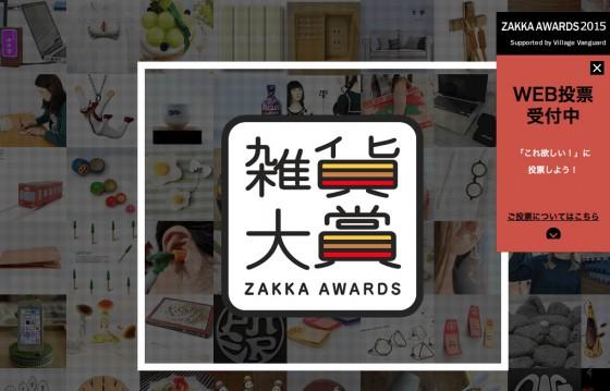 20151025_zakka-award